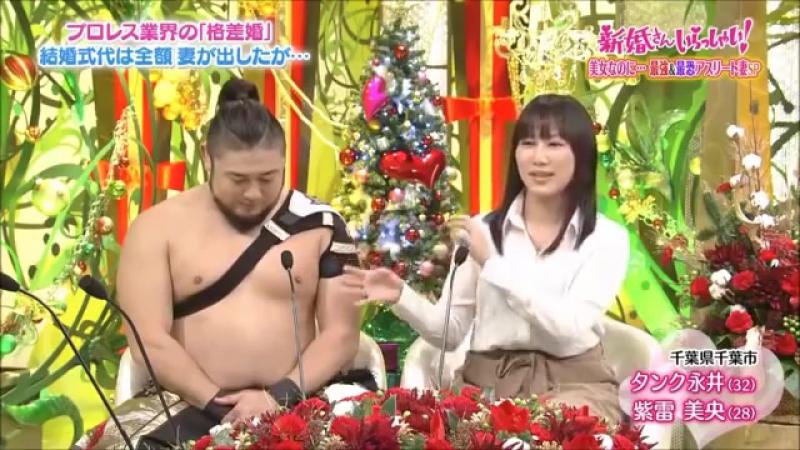 新婚さんいらっしゃい 美人最強&最恐アスリート妻SP プロレス界の格差婚 タンク永井&柴雷美央