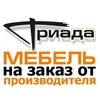 """Триада"" - Мебель на заказ Березники, Соликамск"