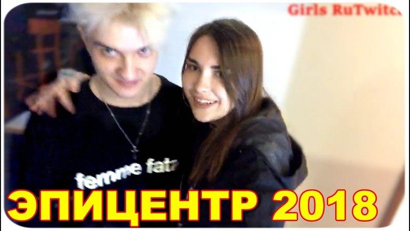 Ahrinyan   ЭПИЦЕНТР XL 2018 (live)   АЛОХА, Denly, Pashadizel, na_podhvate, StopAnnya,Radiocat etc.