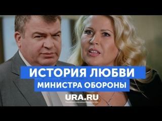 История любви Васильевой и Сердюкова
