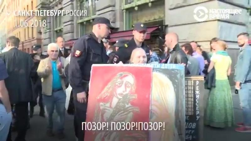 Питер Культурная столица страны духовных скреп В День защиты детей полиция задерживает защитницу детей Скоро в России к незак