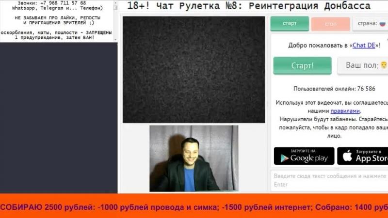 18! Чат Рулетка №8: Реинтеграция Донбасса! . • ° чат рулетка Украина Порошенко Донбасс реинтеграция
