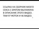 МОЙ CEKC C БРАТОМ