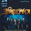 Концерт «Эпидемия» в Сергиевом Посаде
