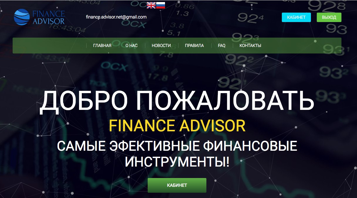 Постер к новости FINANCE ADVISOR