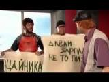 Наша Раша Равшан и Джамшут забастовка