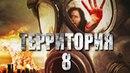Территория №8 / Territory №8 HD (2013) фантастика, триллер, пятница, кинопоиск, фильмы , выбор, кино, приколы, ржака, топ