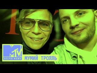 MTV SELFIE NEWS: МУМИЙ ТРОЛЛЬ