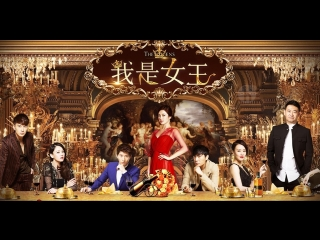 我是女王 The Queens 2015 HD1080P.X264.AAC.Mandarin.CHS-ENG.Mp4Ba
