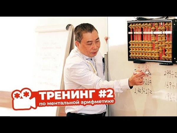 Второй тренинг Дэвида Ляо по ментальной арифметике от SmartyKids