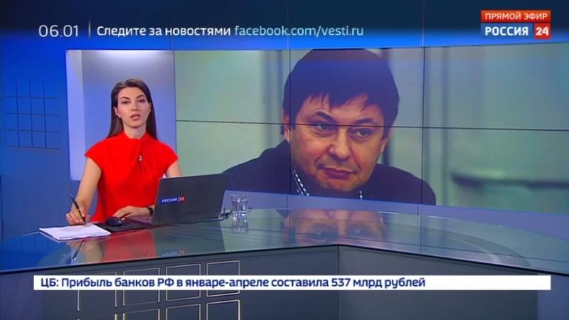 Новости на Россия 24 • Международная федерация журналистов требует отпустить Кирилла Вышинского