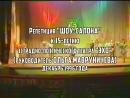 Репетиция ШОУ-САЛОНА к 15-летию эстрадно-поэтического театра ЭХО (декабрь 1996 года)