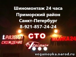 Шиномонтаж СПб 24 часа Приморский район на Планерной 15 литера Д 8-921-857-24-24 P6sZ1up9XsA