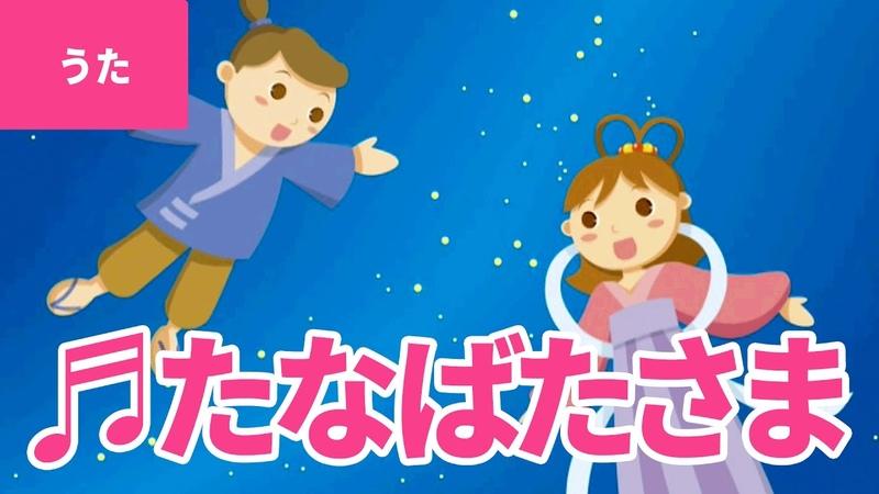 【♪うた】たなばたさま(七夕様) - Tanabata Sama|♬ささのはさらさら のきばにゆれる♫【日本の童謡・唱歌 Japanese Childrens Song】