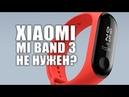 Как Apple, но Xiaomi, как часы, но браслет - Mi Band 3, зачем он нужен