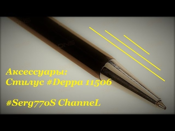 Аксессуары - Стилус Deppa 11506