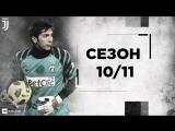 Джанлуиджи Буффон | Сезон: 2010-2011