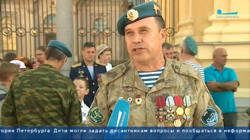 В честь Дня ВДВ в Петербурге стартовала акция Ветераны — детям