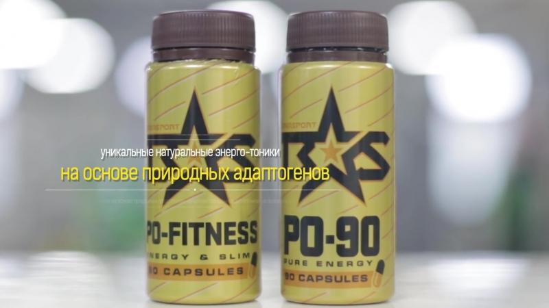 Спортивное питание. Binasport PO-90 и Binasport PO-Fitness. здоровое питание, ожирение, адаптогены, худеть