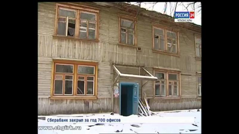 Судебные тяжбы тормозят снос аварийных домов в Чебоксарах