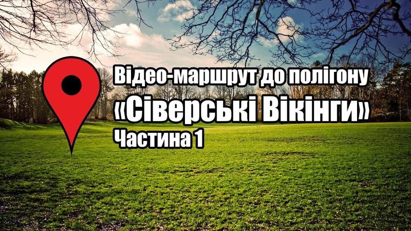 Вiдео-маршрут до полiгону Сiверськi Вiкiнги. Частина 1