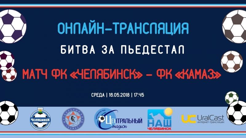 Битва за пьедестал - Матч ФК «Челябинск» - ФК «Камаз»!