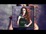 Lena Katina - Косы