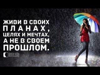 Живи мечтой - Мотивационный фильм