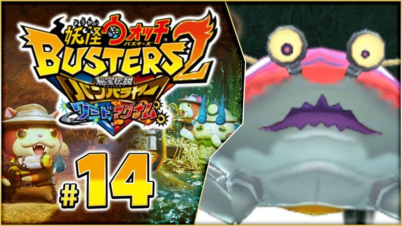 Yo-kai Watch Busters 2 - Sword and Magnum Part 14: BIG BOSS KANIBOUZU! [Nintendo 3DS Gameplay]