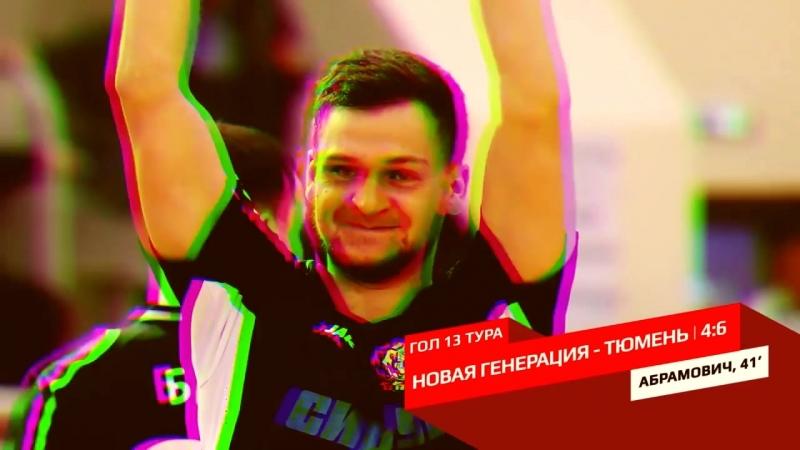 Сергей Абрамович (Гол 13-го Тура)