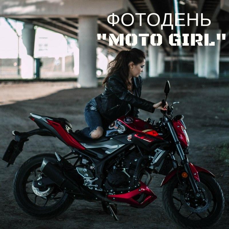 "Афиша Тюмень Фотопроект ""MOTO GIRL"" Тюмень"