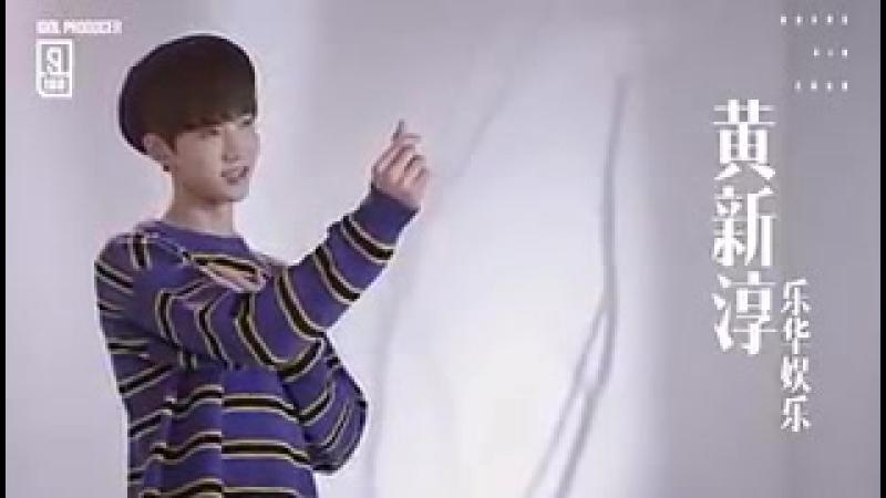 180113 @ Huang Xinchun for Idol Producer