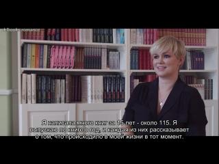 Cecelia ahern | about (rus sub) - 1