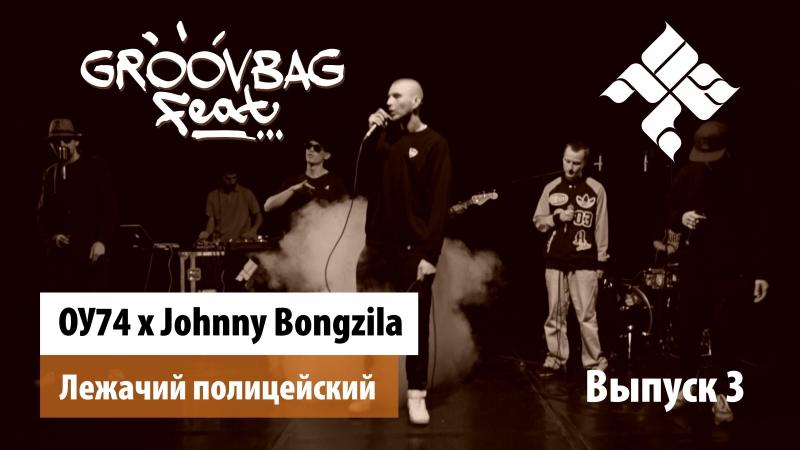 ОУ74 x Johnny Bongzila - Лежачий полицейский GROOVBAG feat