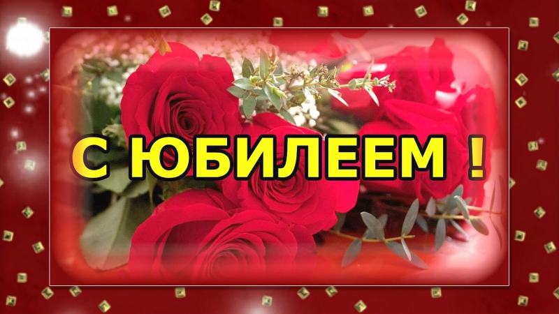 С Юбилеем Лидия Ивановна Гроголь!