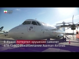 Самолет с 60 пассажирами на борту разбился в Иране