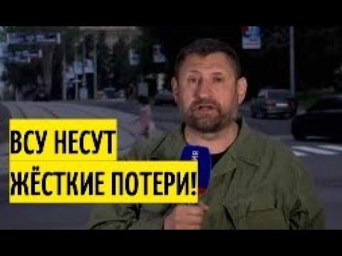 Гасим, мразей! Александр Сладков о ситуации на востоке Украины 22.05.2018