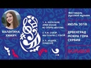 Валентина Химич Фестиваль русской музыки Большой Сербия 2018 г
