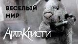 Агата Кристи Веселый мир (Официальный клип 2004)