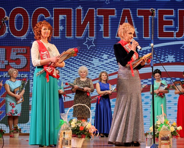 В Усть-Илимске завершились конкурсы педагогического мастерства
