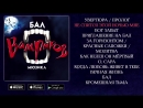 Мюзикл Бал Вампиров Аудио сборник 2017