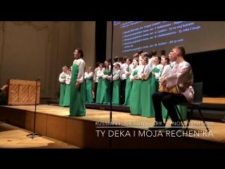 Saint Petersburg Peter The Great Polytechnic University Chamber Choir- Ty deka I moja Rechen´ka
