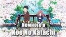 МикроБ о Многоголосках на фильм Koe no Katachi Форма голоса