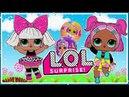 LOL Surprise Biggest Blind Ball ЛОЛ LOL Dolls Видео для Девочек ОГРОМНЫЙ Сюрприз