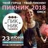 ПИКНИК 2018| 23 ИЮНЯ| ПАРК НА КОРОЛЕВА | ОМСК