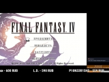 Final Fantasy IV (PC) стрим 07