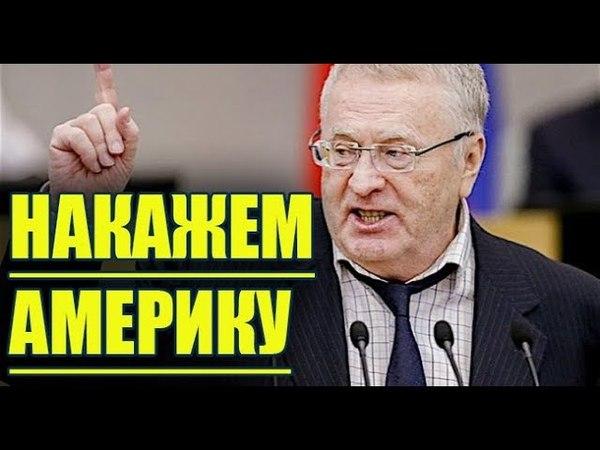 Жириновский предупредил США Выкинуть АМЕРИКУ из КОСМОСА