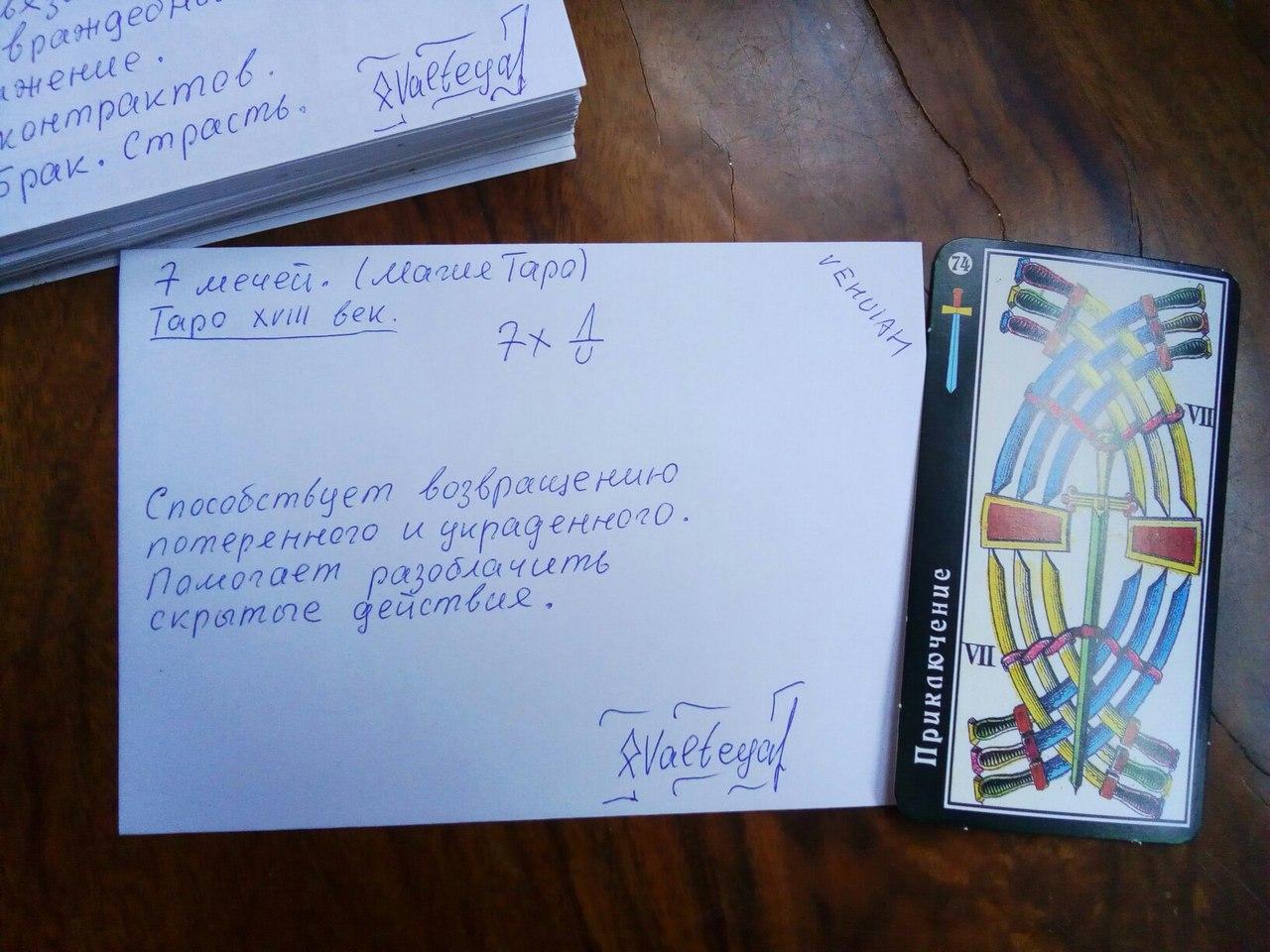 Рунограмма - Конверты с магическими программами от Елены Руденко. Ставы, символы, руническая магия.  - Страница 6 YKRnCveQm6E