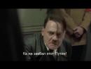 Гитлер о Майдане Нафига вы пригласили Галстукоеда на Майдан Это же жопа