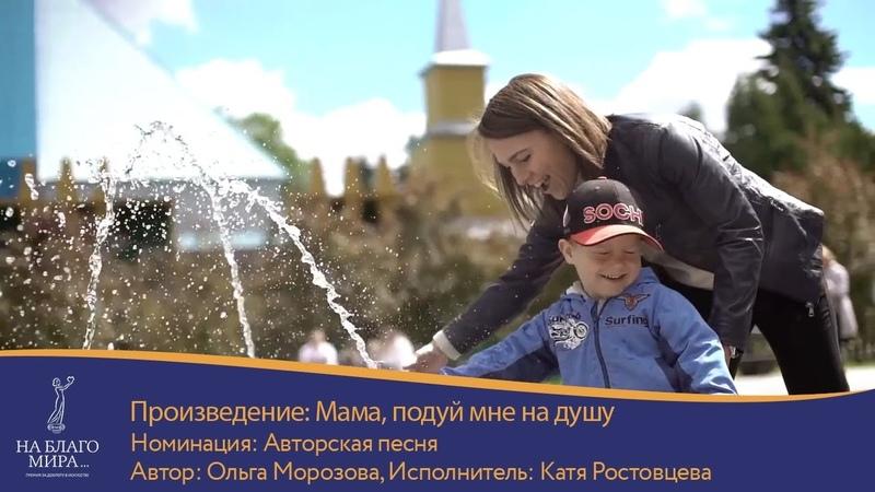 Ольга Морозова об истории написания песни Мама, подуй мне на душу в исполнении Кати Ростовцевой